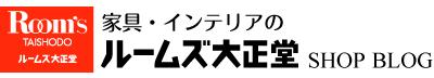 家具インテリアのルームズ大正堂ショップブログ