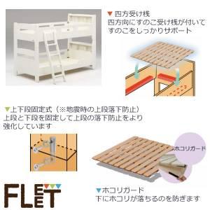 2段ベッド フリート 【二段ベッド/キッズ/子供部屋/ナチュラル/3色